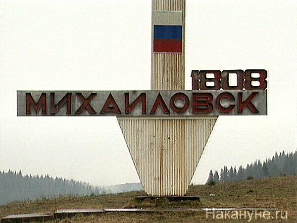 Свердловской знакомств области сайт в михайловск